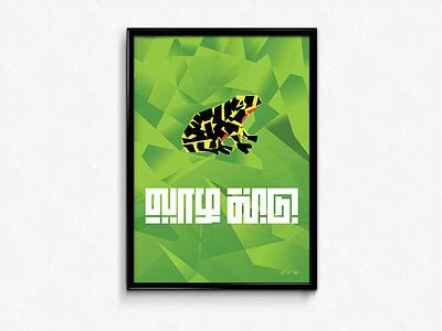 வாழ விடு! - Tamil Typography Poster tamil typography font typedesign typeface tshirt typography tamil poster nature typoday frog geometry