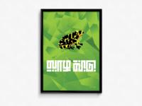 வாழ விடு! - Tamil Typography Poster