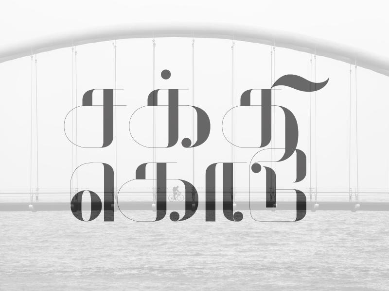 Shakthi Kodu - Tamil Didot Typography by Tharique Azeez on Dribbble