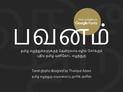 Pavanam Free Font typography typeface design type handmad tamiltypography tamil freebie free font elegant text