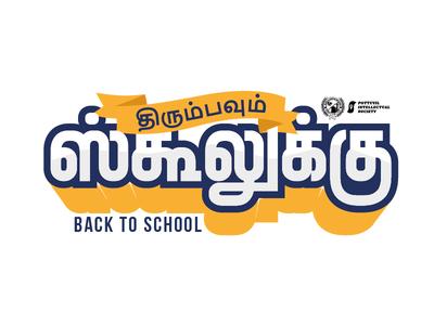 திரும்பவும் ஸ்கூலுக்கு - Back to School - Tamil Typography tamiltype typeface typedesign tamil-typography tamil-font tamil modern font custom-font contemporary