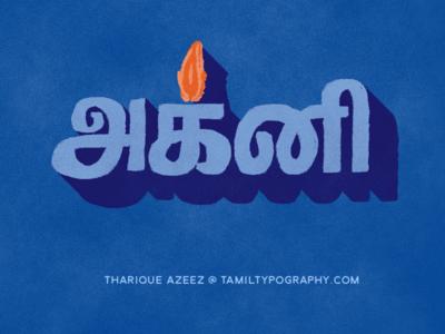 Agni - Tamil Typography tatype tamil calligraphy typography tamiltypography tamiltype tamillettering lettering handwriting handmadefont handdrawn