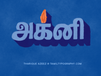 Agni - Tamil Typography
