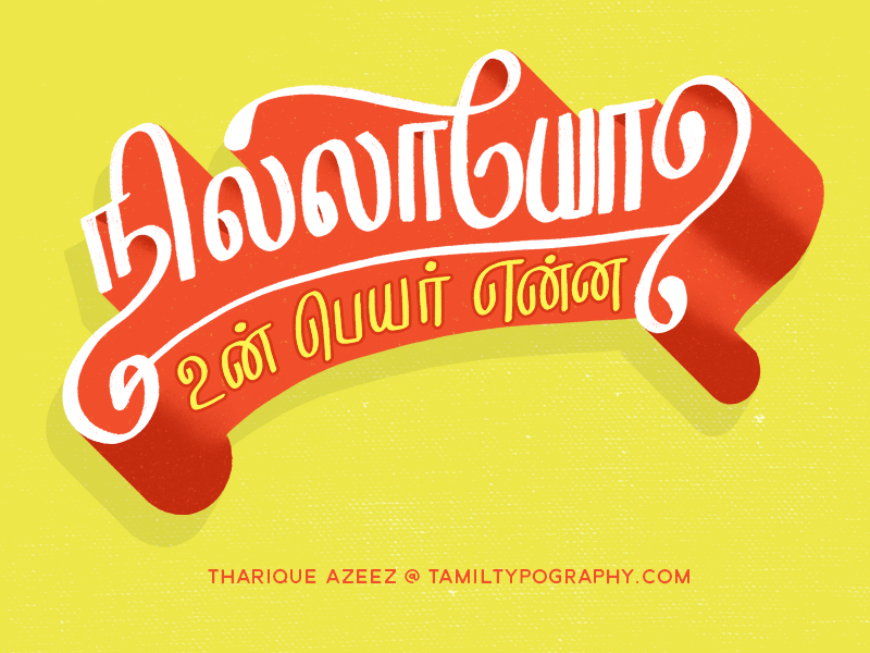 Nillayo - Tamil Typography tatype tamil calligraphy typography tamiltypography tamiltype tamillettering lettering handwriting handmadefont handdrawn