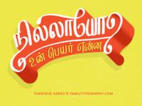 Nillayo - Tamil Typography