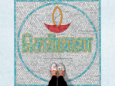Chennai - Tamil Typography Fauxsaics tamil handlettering tamiltypography tamilnadu chennai india fauxsaic fauxsaics tamiltype