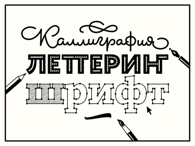 Calligraphy Lettering Type
