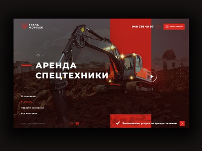 Shot Main page red style grand main page mainpage shot design web website ui