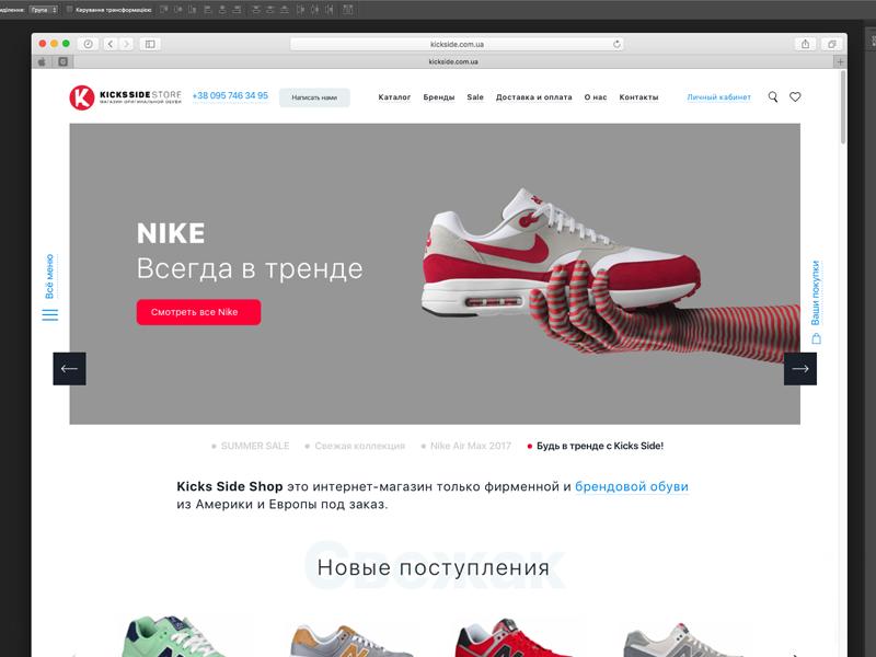 Kicks Website Online Shop designs