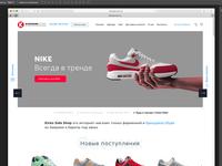 Kicks side store