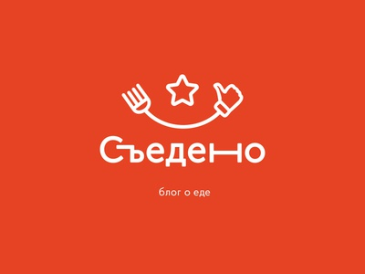 Cъедено! food blog logo съедено syedeno design minimal icon illustration branding typography vector logo