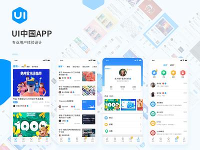 UI中国APP概念设计 ui中国 ui设计 app app设计 设计 ui
