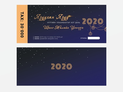 New year Party Ticket design
