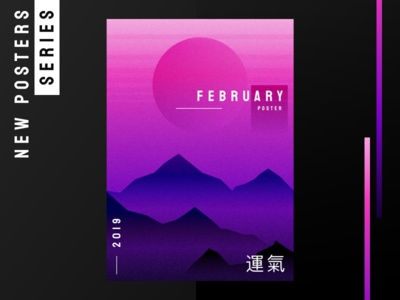 01_Poster_February graphic art poster