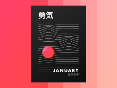 02_Poster_January japan january poster graphic art