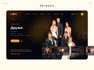 #23 TV App friends movie series app tv design ui figma