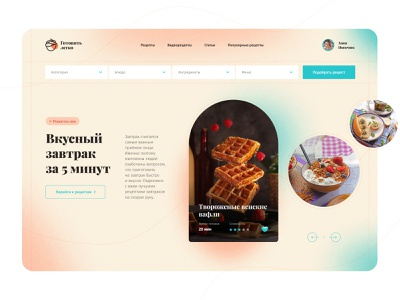 Website with culinary recipes. Easy to cook main screen recipes cooking design concept ui figma