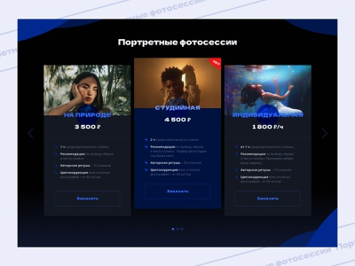 #27 Pricing shooting portrait photo pricing concept design ui figma