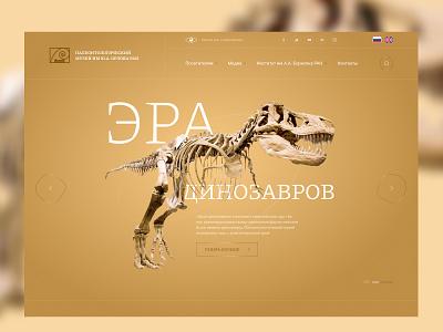 The Orlov Paleontological Museum website. Concept 🦖 main screen paleontology dinosaur museum concept design ui figma