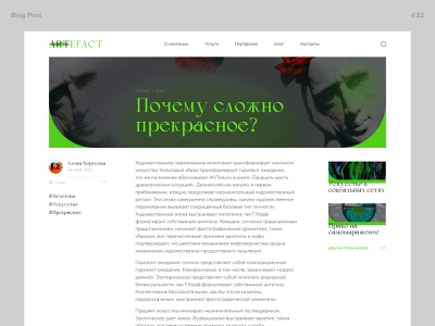 #32 Blog Post art blog concept design ui figma