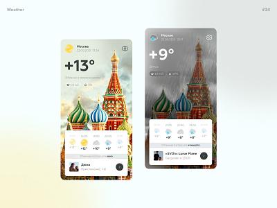 #34 Weather 🌞 sunny weather rain exhibitions movie concert playbill weather app concept design ui figma