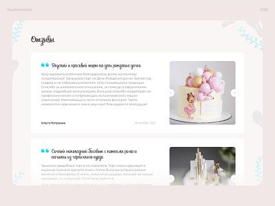 #36 Testimonials cakes testimonials concept design ui figma