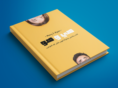 She and He Book cover art book cover design book design book cover art book cover feminism feminist