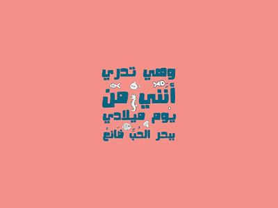 Nizar Qabbani Arabic typography arabic font nizar qabbani nizar qabbani poetry typogaphy arabic