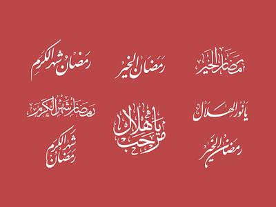 Ramadan typography typogaphy ramadan typography islam holy ramadan holy ramadan ramadan mubarak ramadan muslim islamic