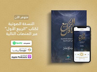 Audiobook social media design wadah khanfar social media post social media design audible audiobook art work audiobook artwork audiobook