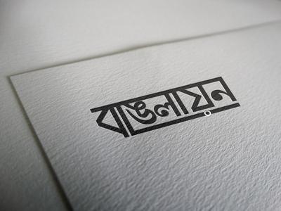 Banglayon Logo