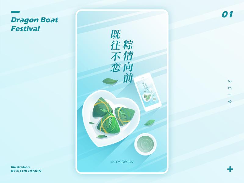 Happy Dragon Boat Festival poster 插图 design illustration