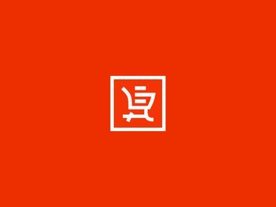 CWW Mark cart shopping information language mark logo china asia character online shop webshops chinese character