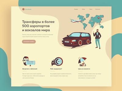 Transfer - illustration for the main page blue beige ui sitedesign site taxi car web design flat new dribbble vector illustrator illustration
