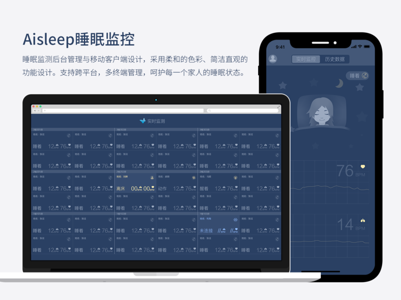 Aisleep睡眠监控 webdesign iphone x sleep iphonex design ui app