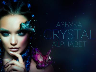 Crystal - Азбука | Alphabet