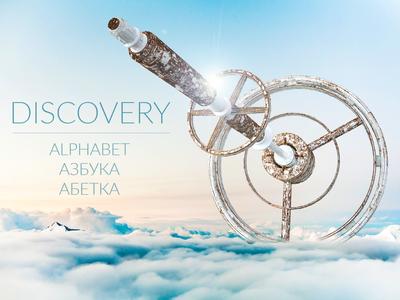 Discovery | Азбука & Alphabet