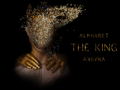 The King | Азбука & Alphabet