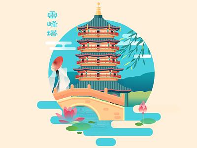 Leifeng Pagoda illustration 白娘子 scenery design illustration 雷峰塔
