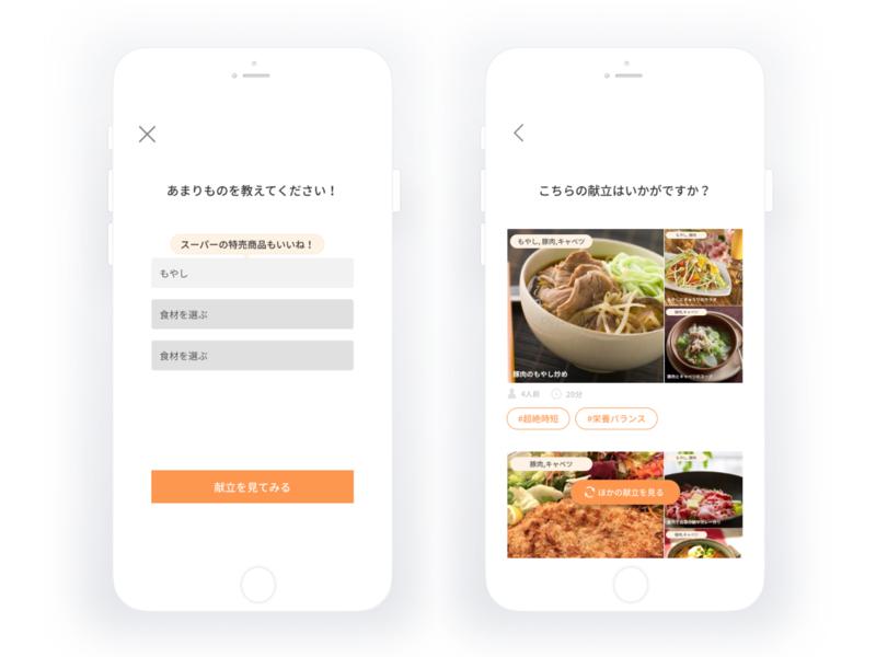 Plan a mean  menu app uidesign japanese figma menu