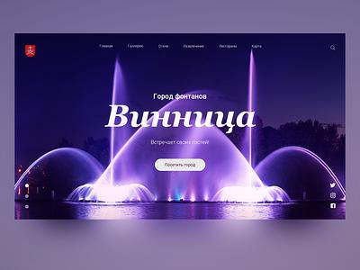 Concept for my hometown Vinnytsia. typography website web color ui minimal design concept
