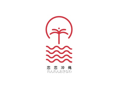 恋恋冲绳 logo logo