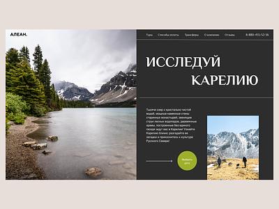 Black Karelia ux website ui design minimal user interface webdesigner webdesign
