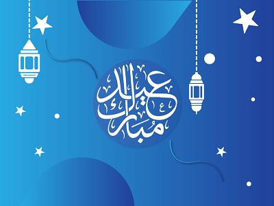 Eid Mubarak mubarak eid happy ui ux icon vector typography branding logo inspiration illustration design