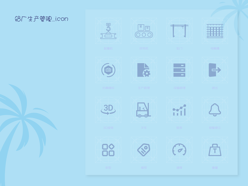 铝厂生产管理_icon icon set 图标 ui web iconography design illustrator icon design icon illustration