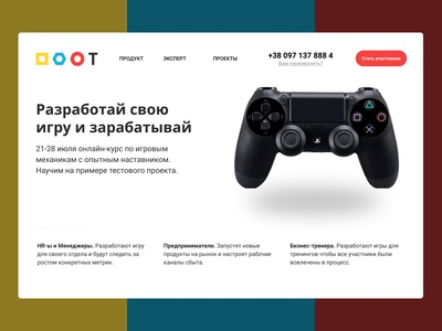 Games Course Landing Page