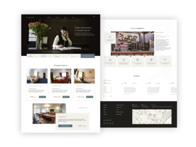 Redesign of the home page of the Desna hotel
