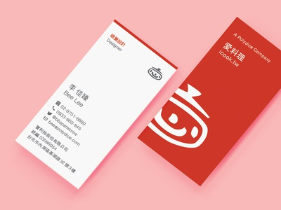iCook Business Card
