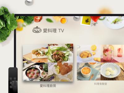 🏆 Best of 2016 Apple TV Apps🏆 iCook tvOs App