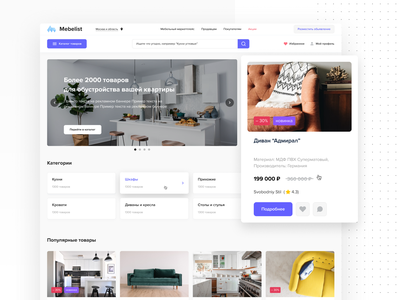 Marketplace —  main products item cards cards ecommerce main menu main page marketplace product design product page website web ux tiles minimal listing interface design ui light
